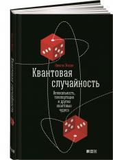 buy: Book Квантовая случайность. Нелокальность, телепортация и другие квантовые чудеса