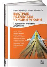 купити: Книга Быстрые результаты чужими руками. 3-недельный курс эффективного делегирования