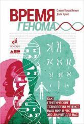 купити: Книга Время генома. Как генетические технологии меняют наш мир и что это значит для нас