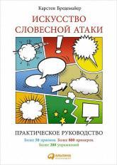 купити: Книга Искусство словесной атаки. Практическое руководство