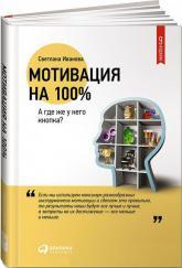 buy: Book Мотивация на 100%. А где же у него кнопка?