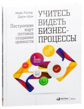 купити: Книга Учитесь видеть бизнес-процессы. Практика построения карт потоков создания ценности