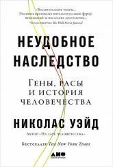 купити: Книга Неудобное наследство. Гены, расы и история человечества
