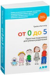 купити: Книга От 0 до 5. Простые подсказки для умных родителей