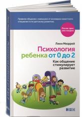 купити: Книга Психология ребенка от 0 до 2. Как общение стимулирует развитие