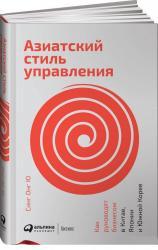 buy: Book Азиатский стиль управления. Как руководят бизнесом в Китае, Японии и Южной Корее