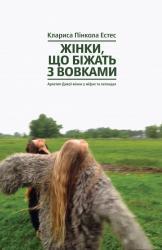 купити: Книга Жінки, що біжать з вовками. Жіночий архетип у міфах та легендах
