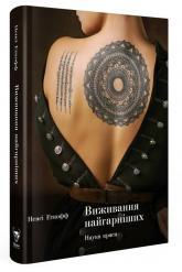 купить: Книга Виживання найгарніших. Наука краси