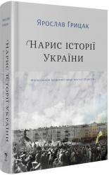 buy: Book Нарис історії України. Формування модерної нації XIX-XX століття