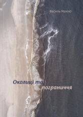 купить: Книга Околиці і пограниччя