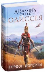 купити: Книга Assassin`s Creed. Одиссея
