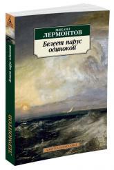 купить: Книга Белеет парус одинокой