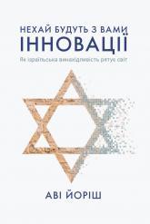 buy: Book Нехай будуть з вами інновації. Як ізраїльська винахідливість рятує світ