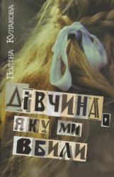 купить: Книга Дівчина, яку ми вбили
