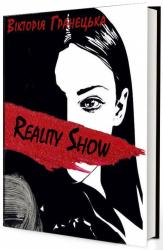 buy: Book Reality Show/Magic Show