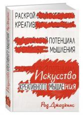 купить: Книга Искусство креативного мышления