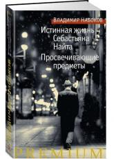купить: Книга Истинная жизнь Себастьяна Найта. Просвечивающие предметы
