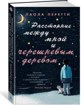 купити: Книга Расстояние между мной и черешневым деревом