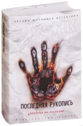 buy: Book Последняя рукопись