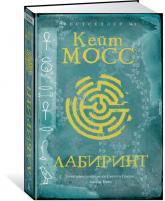 купити: Книга Лабиринт