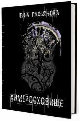 купити: Книга Химеросховище