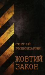 buy: Book Жовтий закон