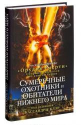 купити: Книга Сумеречные охотники и обитатели нижнего мира