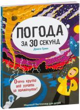 купити: Книга Погода за 30 секунд