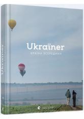 купить: Путеводитель Ukraїner. Країна зсередини