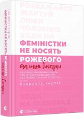 купити: Книга Феміністки не носять рожевого та інші вигадки