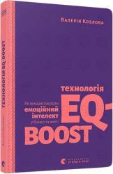 купити: Книга Технологія EQ-BOOST