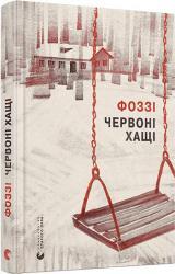 купити: Книга Червоні хащі