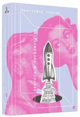 купити: Книга Пригоди в оргазмотроні