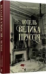 купити: Книга Готель «Велика Пруссія»