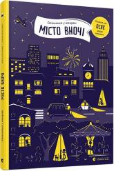 купити: Книга Місто вночі