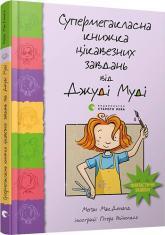 купити: Книга Супермегакласна книжка цікавезних завдань від Джуді Муді