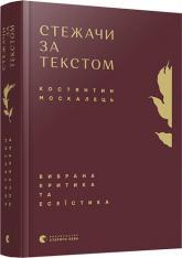 купити: Книга Стежачи за текстом. Вибрана критика та есеїстика