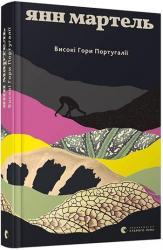 buy: Book Високі гори Португалії