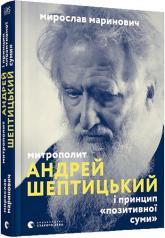 купити: Книга Митрополит Андрей Шептицький