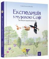 buy: Book Експедиція з мурахою Софі