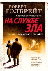 купити: Книга На службе зла