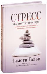 купити: Книга Стресс как внутренняя игра. Как преодолеть жизненные трудности и реализовать свой потенциал