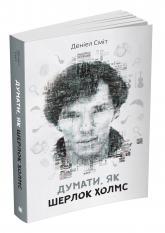 buy: Book Думати, як Шерлок Холмс