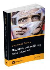 купити: Книга Людина, що знайшла своє обличчя