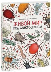 buy: Book Живой мир под микроскопом