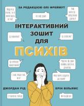 купить: Книга Інтерактивний зошит для психів