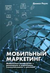 купить: Книга Мобильный маркетинг. Мобильные технологии - революция в маркетинге, коммуникациях и рекламе