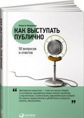 buy: Book Как выступать публично. 50 вопросов и ответов