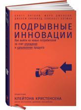 buy: Book Подрывные инновации. Как выйти на новых потребителей за счет упрощения и удешевления продукта