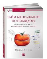 buy: Book Тайм-менеджмент по помидору. Как концентрироваться на одном деле хотя бы 25 минут